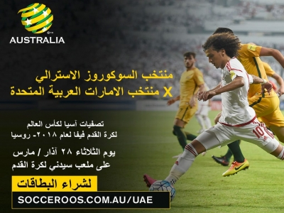 UAE fans to unite for crucial match against Caltex Socceroos!