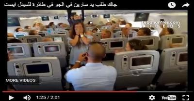 Lebanese Man Proposes to Girlfriend Aboard MEA Flight